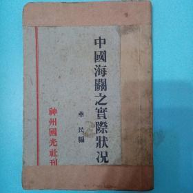 中国海关之实际状况 华民编民国22年神州国光社版本稀见书低价转