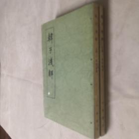 韩子浅解 上下册 繁体竖版 大32开 平装本 梁启雄 著 中华书局1985年1版4印 私藏