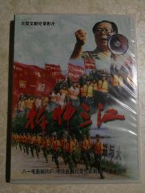大型文献纪录片--挥师三江 VCD  全新未拆封