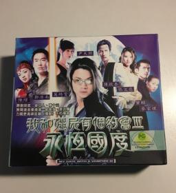 我和僵尸有个约会3 永恒国度 连续剧 dvd 电视剧 国粤语中字 4碟