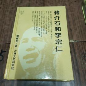 蒋介石和李宗仁