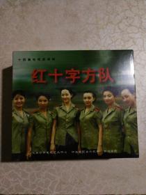 十四集电视连续剧  红十字方队 VCD 未开封
