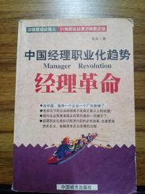 经理革命——中国经理职业化趋势