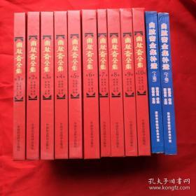 曲肱斋全集10册+曲肱斋补遗(上下卷2册)共12册合售