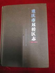 重庆市双桥区志2003-2011