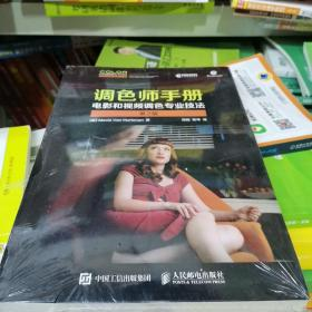 调色师手册 电影和视频调色专业技法 第2版.