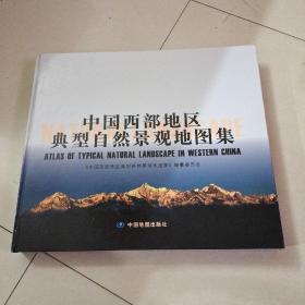 中国西部地区典型自然景观地图集
