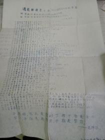 文革宣传单遇到困难怎么办毛主席语录中找答案8开