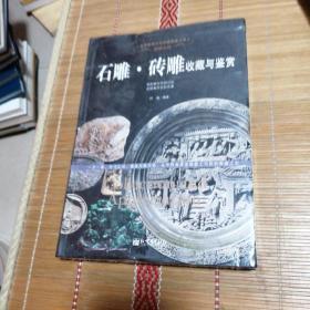 熠熠生辉:石雕·砖雕收藏与鉴赏