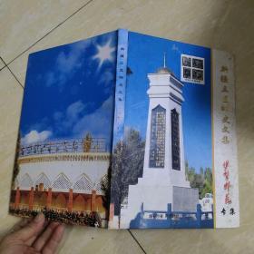 新疆三区邮史文集 伊犁邮苑 2011第3.4期合刊2011