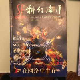 科幻海洋(2000年8月试刊第一期.在网络中生存)