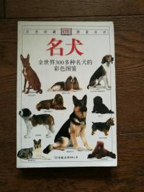 名犬 DK 自然珍藏图鉴丛书 全世界300多种名犬的彩色图鉴