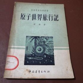 原子世界旅行记