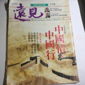 远见杂志1979 6