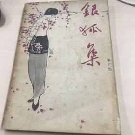 银狐集 黄灿然签名旧藏 巴金《文学丛刊》选本 封面美观