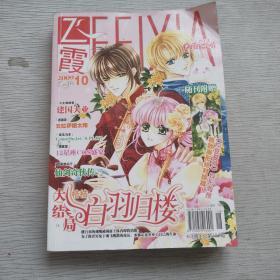 飞霞 2009.10上半月刊
