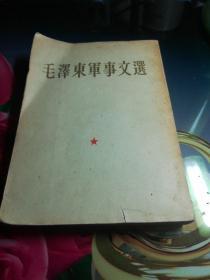《毛泽东军事文选》