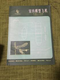 室内模型飞机