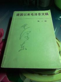 《建国以来毛泽东文稿》(第三册)