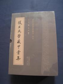 复旦大学藏甲骨集  精装本全二册 上海古籍出版社2019年一版一印