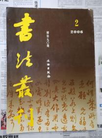书法丛刊2006年 第2期