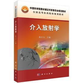 介入放射学/中国科学院教材建设专家委员会规划教材,全国高等医药院校规划教材