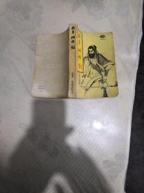 """流星蝴蝶剑【民国66年】""""古龙小说专辑"""""""