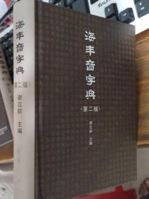 汕尾话工具书:海丰音字典(第二版)