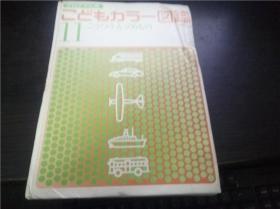 プログラム式こどもカラ一図鑑   (11)こうつうとのりもの  上野喜一郎著  讲谈社 1970年 大16开硬精装 原版日本日文 图片实拍
