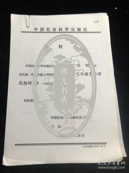 中国社会科学出版社书稿案卷 《池田大作教育伦理思想研究》 授权书等.
