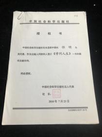 中国社会科学出版社书稿案卷 《学问人生》授权书等
