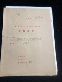中国社会科学出版社书稿案卷 《中国教育电视:历史现状与发展》有授权书等诸多内容