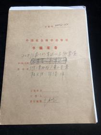 中国社会科学出版社书稿案卷 《20世纪最大的幸运儿与倒霉蛋》有授权书等诸多内容.
