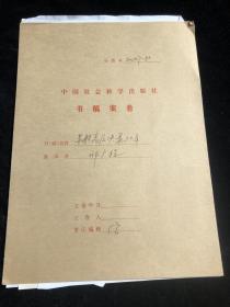 中国社会科学出版社书稿案卷 《苏联高层决策70年》作者邢广程.