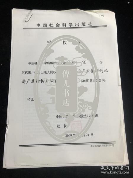 中国社会科学出版社书稿案卷 《基于产业集群的旅游产业结构升级优化研究》 授权书等.