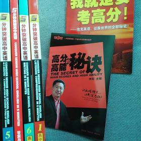 李阳疯狂英语4大册2小册合售 5分钟突破高中英语系列