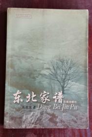 东北家谱 作者签名赠本 2003年1版1印 包邮挂刷