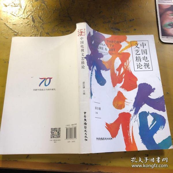 中国电视文艺精论