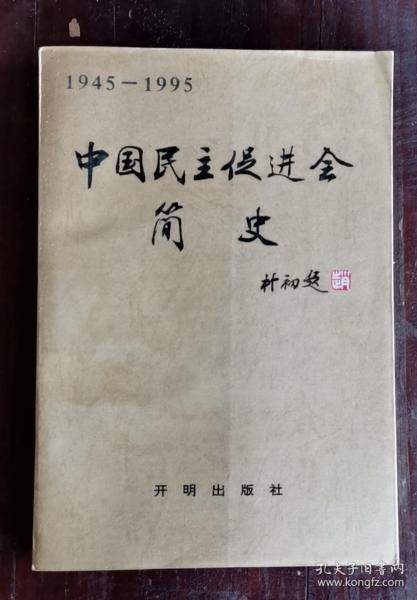 中国民主促进会简史 95年1版1印 包邮挂刷