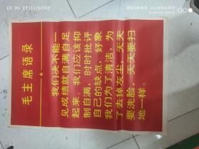 文革2开毛主席语录宣传画2
