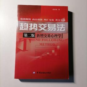 趋势交易法(第二版)(第2版)新增交易心理学,鹿希武,全新正版原书,现货
