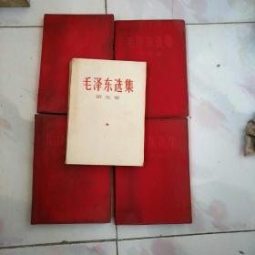毛泽东选集一套五本
