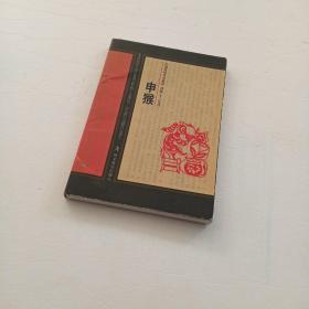 中国民间美术欣赏·剪纸·十二生肖·申猴