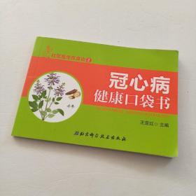 社区医生在身边(2):冠心病健康口袋书