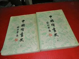 中國繪畫史(上下冊)1959年版