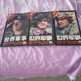 世界军事2002年6期2003年7期10期,三期合售