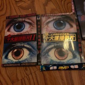 合集全球十大恐怖影片1-2 8碟全 DVD 碟类满30元包邮,联系改价
