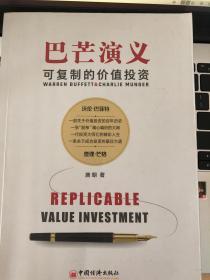 巴芒演义:可复制的价值投资 定制版 附赠巴芒演义思维导图