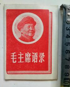 毛主席语录(地方线装版.128开)