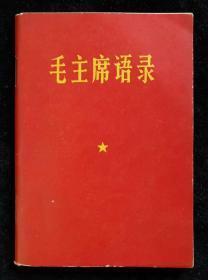 毛主席语录(中央工艺美术学院)